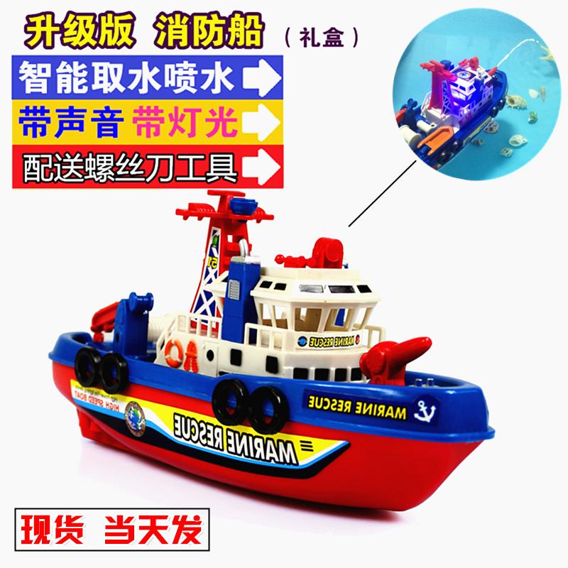 水喷的电消防船模型模拟船船舰船 儿童浴男女孩