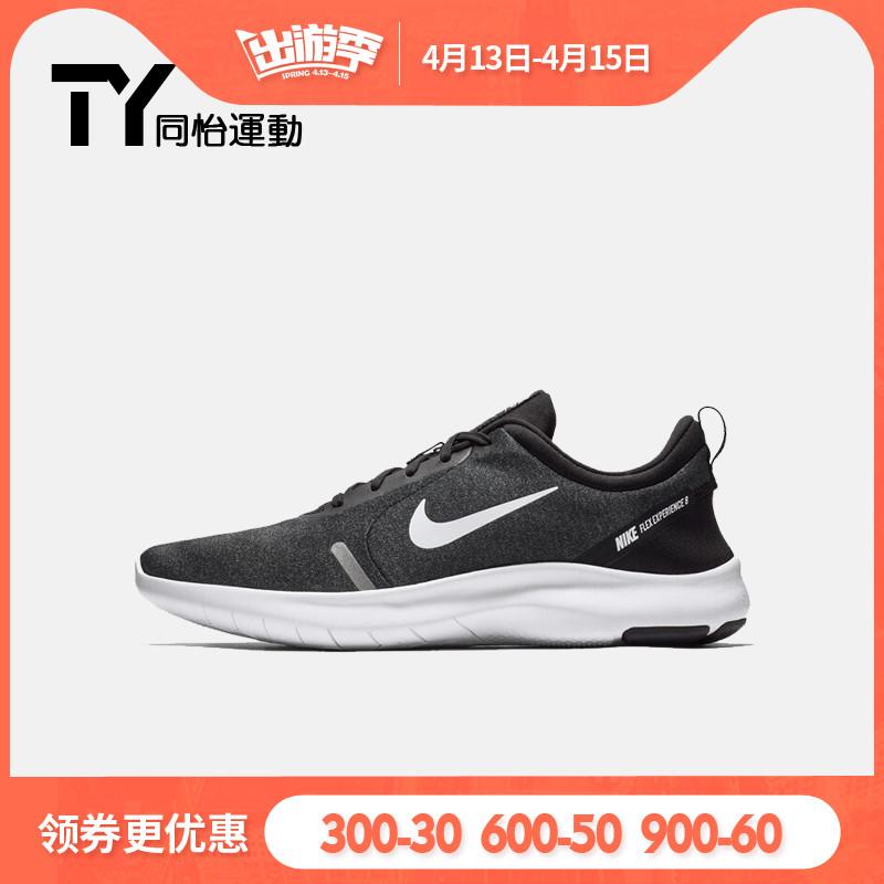 耐克NIKE FLEX EXPERIENCE RN 8 男子轻便舒适跑步鞋AJ5900-013