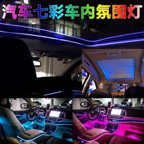 汽车氛围灯车内饰品全景天窗气氛灯中控台免改装饰led冷光线七彩