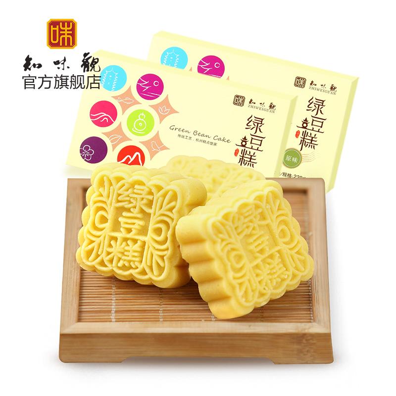 知味观绿豆糕礼盒装食品 美食正宗传统糕点心零食杭州特产绿豆饼