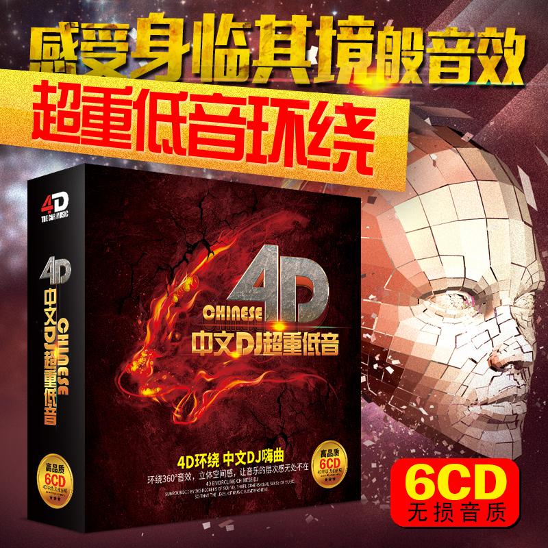 正版热门中文dj劲爆2020汽车载cd碟片dj重低音4D环绕无损音质光盘
