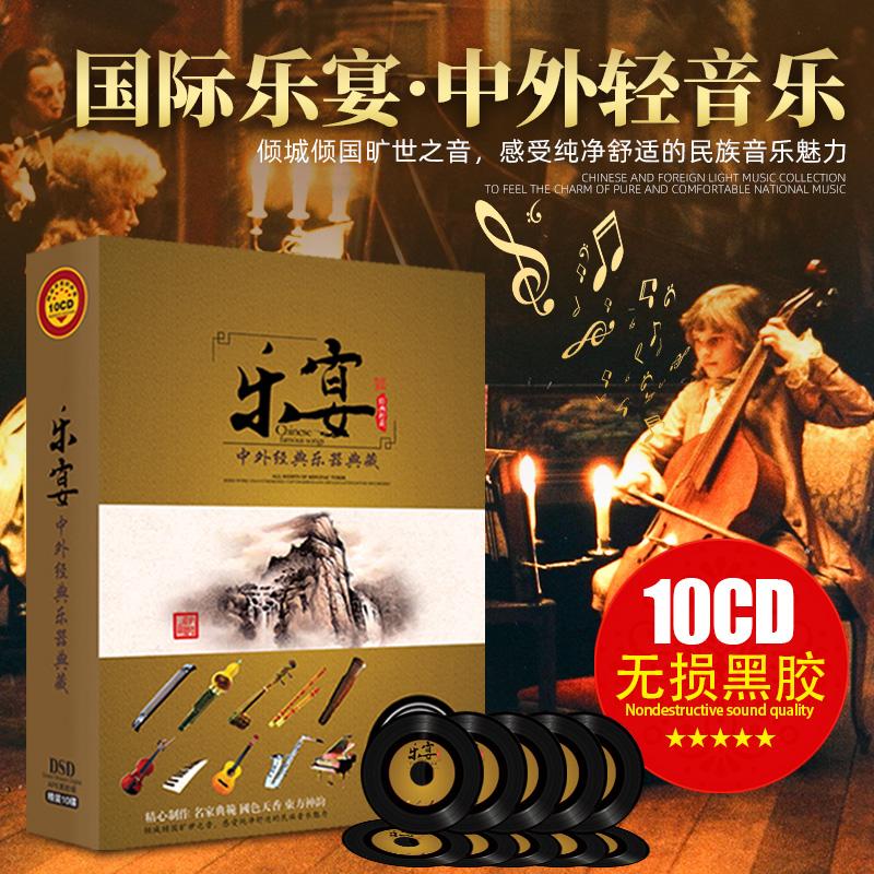 古典名曲纯音乐休闲轻古筝黑胶碟片光盘