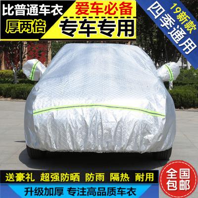 19新款汽車車衣車罩加厚專用防曬防雨罩遮陽隔熱防塵四季通用外套