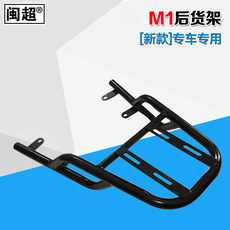Modification of rear armrest tail wing of rear rack backrest tail rack of electric vehicle to Minchao calf M1