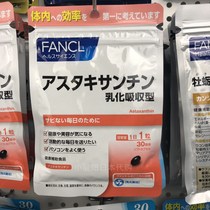 Japan local purchase FANCL astaxanthin anti-radiation enhanced immunity anti-rust nutrients Japan counter