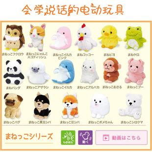 同款 日本OST学说话抖动羊驼猴子柴犬仓鼠类似礼物小伶玩具推荐