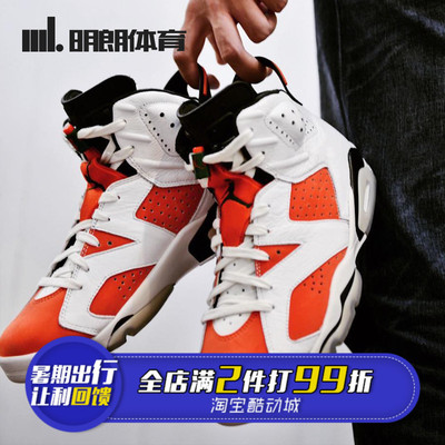 明朗体育 Air Jordan 6 Gatorade 篮球鞋 AJ6 佳得乐 384664-145