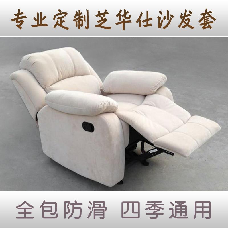 芝华士沙发套沙发套
