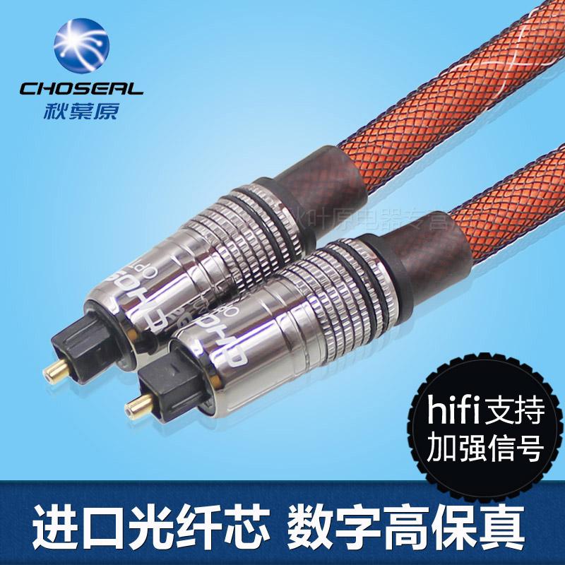 秋叶原数字光纤线