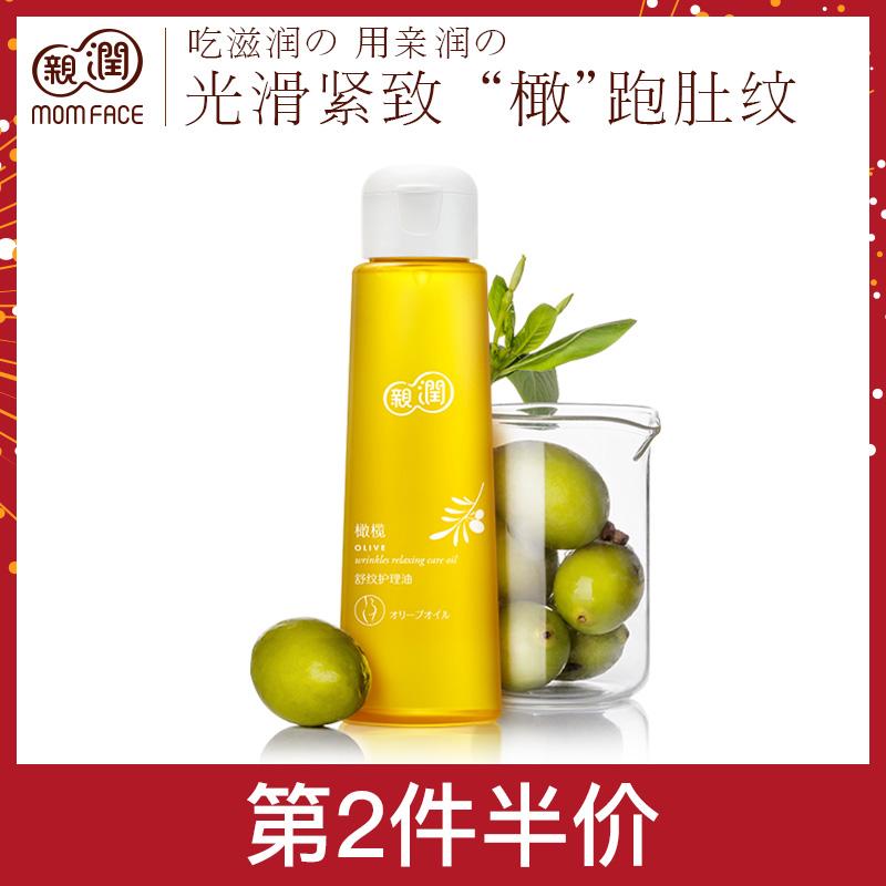 亲润 孕妇橄榄油肚纹产前滋润产后滋养肌肤护理油108ML