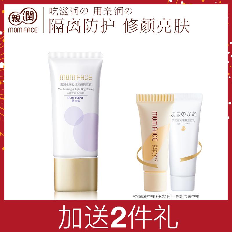 亲润孕妇隔离霜 遮瑕保湿豆乳纯补水天然孕妇专用护肤品化妆品