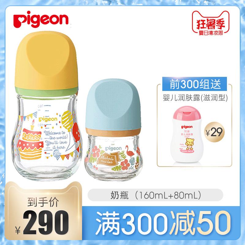【贝亲官方旗舰店】网红臻宝玻璃奶瓶宽口径新生儿奶瓶80ml-160ml