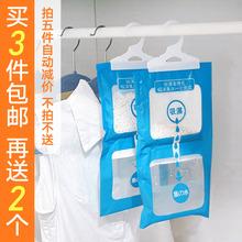 买3送2 可挂式干燥剂 房间衣柜除湿防潮防霉剂家用室内车内吸湿袋