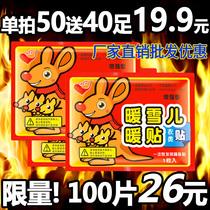 片保暖贴防寒恒温保暖时间久礼盒30小林暖宝宝牌即贴