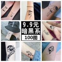 情侣纹身贴100张  防水男女持久 暗黑系文艺小清新黑白仿真刺青