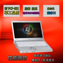 松下cf-nx2   10小时待机 12寸高分屏  学生 游戏本 笔记本电脑