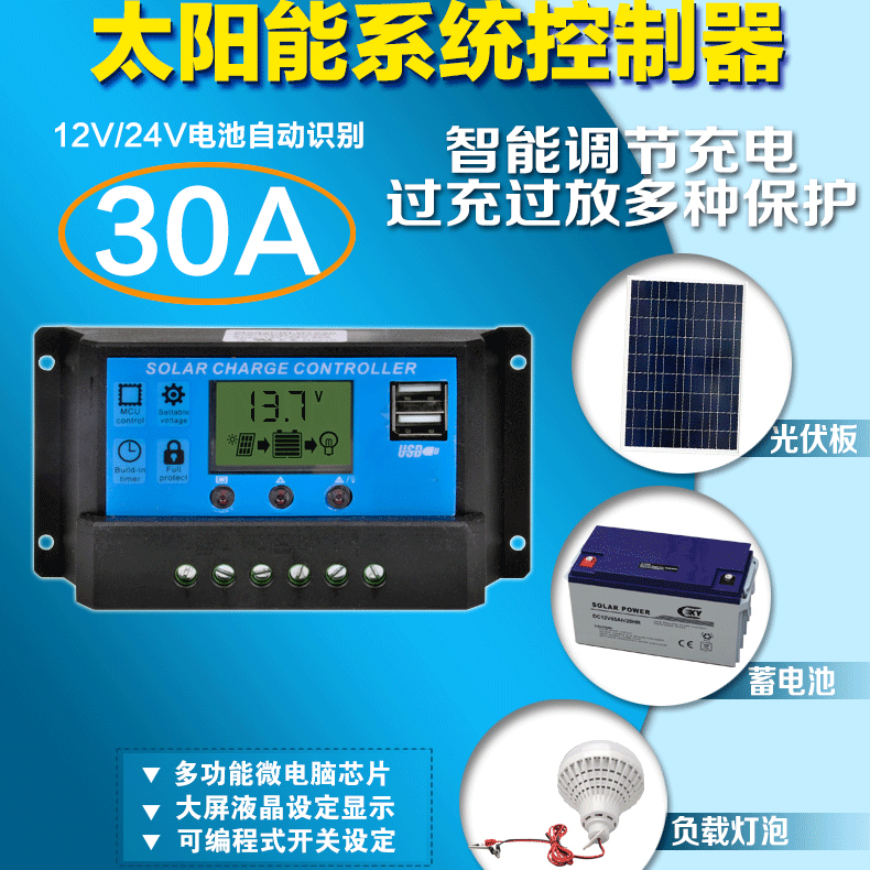 Intelligent Solar Controller For Photovoltaic Panels 12v24v30a Fully Automatic Universal Household Automatic Conversion The Latest Fashion Air Conditioner Parts