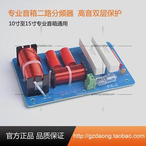 正品 专业舞台音箱分频器 高低音二分频分频器分音器二路 PA-2