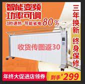 碳晶取暖器家用速热壁挂墙暖电暖气片节能省电 碳纤维电暖器