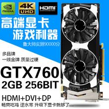 GTX760 多款 高端游戏显卡 逆水寒绝地求生吃鸡LOL流畅 256BIT 2GB