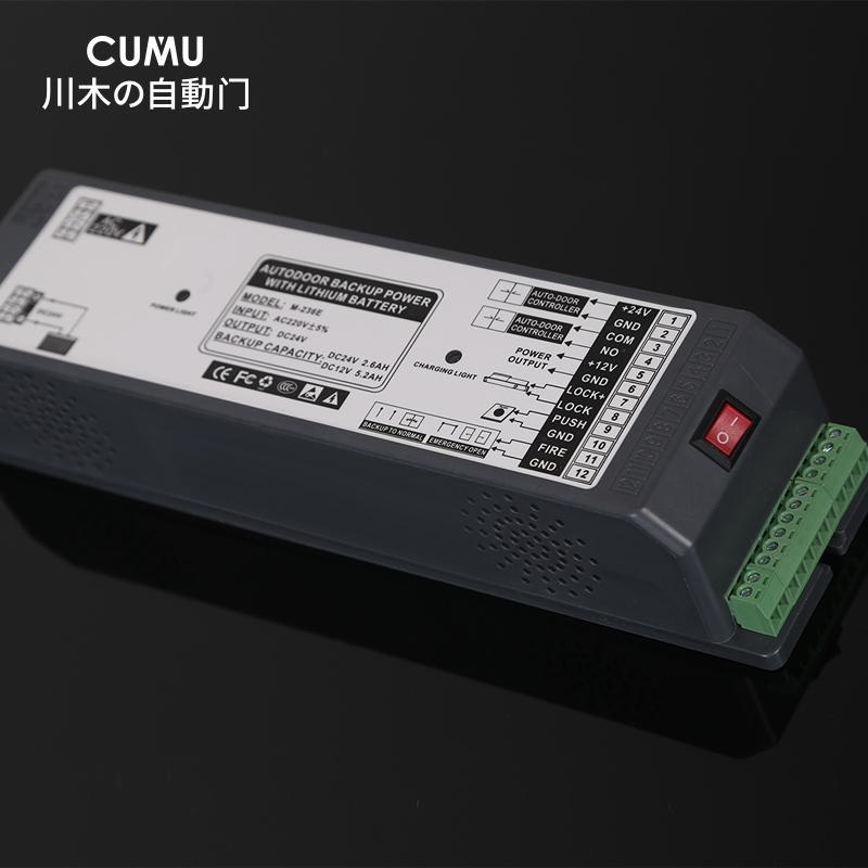 CUMU品牌自动门新款锂电池后备电源 24V感应门专用UPS不间断后备