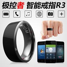 智能家居电子产品 nfc 智能卡 门禁卡 考勤卡 极控者R3智能戒指
