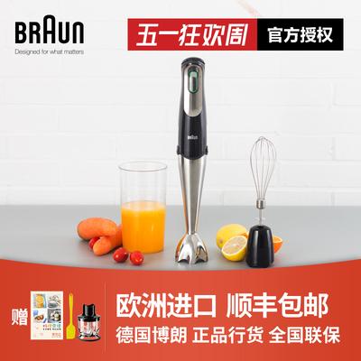 德国Braun/博朗MQ705MQ745婴儿辅食料理棒家用多功能手持式搅拌棒官方旗舰店