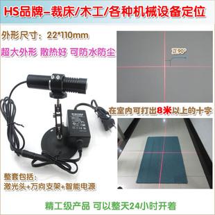 裁剪裁床用大十字红外线定位灯镭射灯高亮度红光十字线激光器 服装
