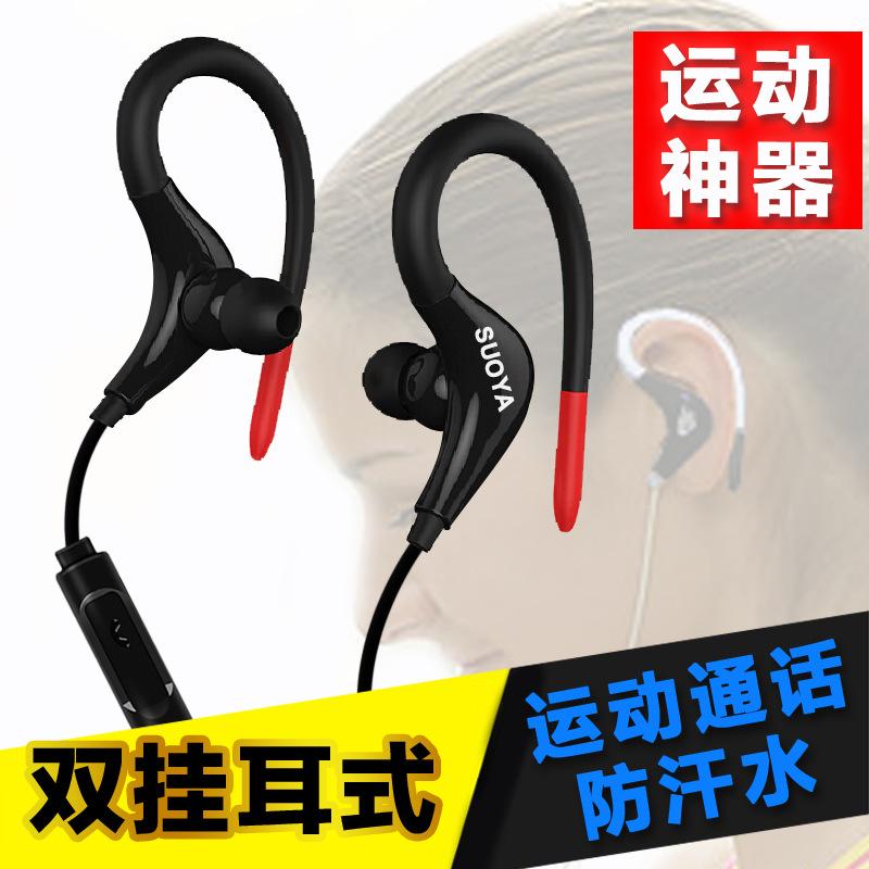 运动跑步重低音乐耳机挂入式麦线控VIVO苹果小米Oppo手机MP3通用