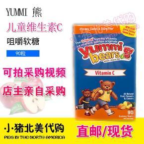小猪北美进口Yummi Bears金牌小熊儿童天然维生素C软糖90粒
