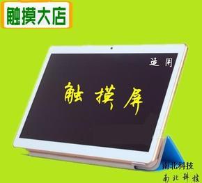 适用11.6寸清华同方A960 3G通话版平板电脑触摸屏外屏电容屏幕