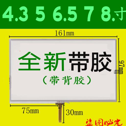4.3寸 5寸 7寸 触摸屏外屏MP4/MP5/GPS导航仪触屏外屏手写电阻屏