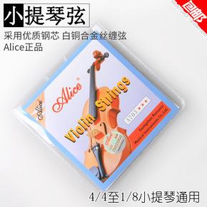 包邮小提琴弦钢丝型琴弦爱丽丝小提琴琴弦优质钢芯白铜丝缠弦