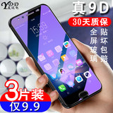 Ang Vivox9s tempered film VIVO x9 full screen x9splus anti-fall vivox9plus anti-Blu-ray Vivo x9splus translucent x9i cover glass edging vovi mobile phone film female