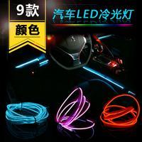 汽车LED装饰灯 气氛灯 EL冷光线 带边 冷光片车内氛围灯改装 夹式