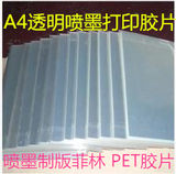 A4 inkjet printing film printing film PET film inkjet projection printing film