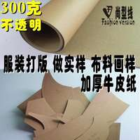 Clothing pattern paper thickening real sample board pattern plate making paper large goods cutting typesetting template paper 300 g thick