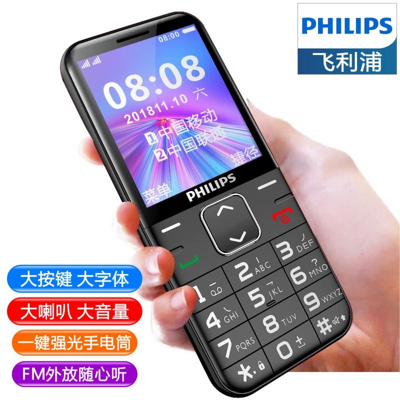 Philips/飞利浦 E186A老年手机学生手机大屏大字大声老人手机超长待机正品