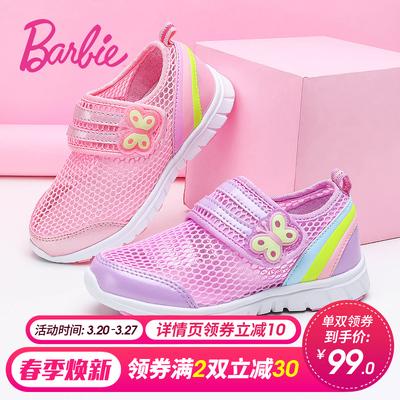 芭比童鞋儿童网鞋2019春款鞋子夏季透气网面软底女童网眼运动鞋女