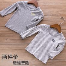 男女宝宝家居服睡衣 秋衣T恤上衣打底衫 2件价春秋薄款 儿童纯棉长袖图片