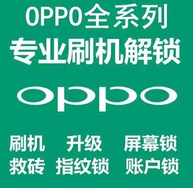 OPPO R15 A5 A7  Find X R17 Pro K1梦境版  解锁 屏幕锁 账号锁