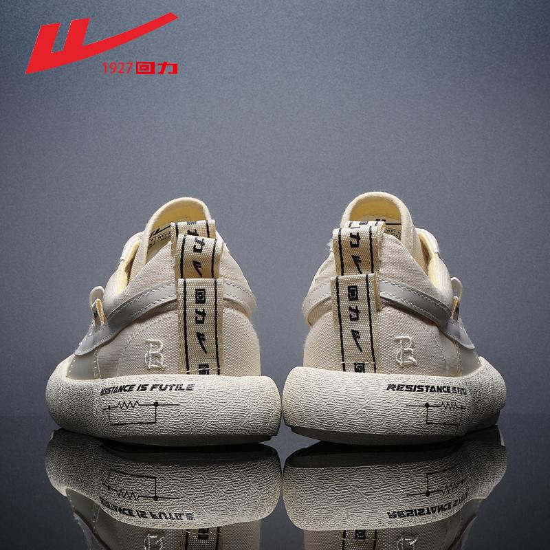 回力回天之力男鞋回雁无效电阻系列ow爆改联名限量款帆布板鞋女鞋