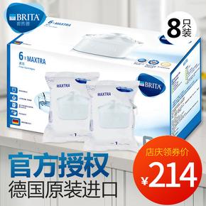 德国原装进口Brita碧然德净水壶8只装滤芯过滤水壶家用厨房滤水器
