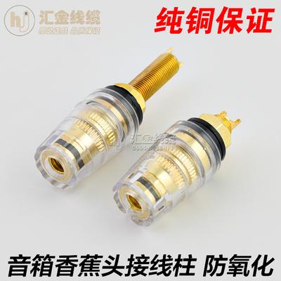 纯铜香蕉头接线柱 功放音箱接线水晶柱带防氧化外套音响香蕉柱