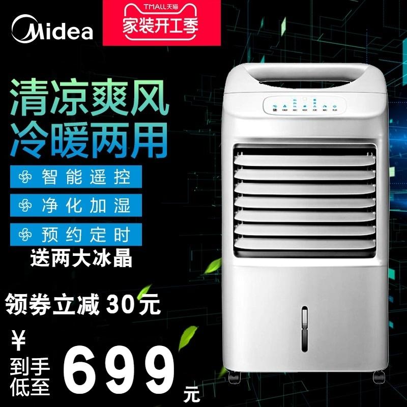 美的空调扇冷暖两用移动暖风机冷风扇家用冷热小空调遥控静音