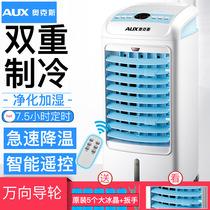 奥克斯空调扇冷暖两用冷风机家用冷气扇制冷水冷小型空调冷风扇器