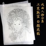 京剧戏剧脸谱人物工笔画白描底稿临摹勾线练习手绘国画熟宣纸实物