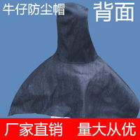 Shawl hat dustproof protective hood cowboy shawl cap anti-dust dust-proof polishing mask