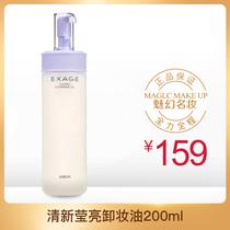 温和清洁滋润清爽深层洁净卸妆水化妆品深润净颜卸妆水VC形象美