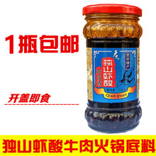 Dushan Shrimp Sour Beef Seasoning Guizhou Special Product 1 Bottle Package Mail Tianyuan Brand 250g Shrimp Sauce Package Mail